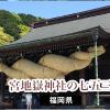 宮地嶽神社の七五三