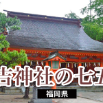 住吉神社の七五三【福岡県】