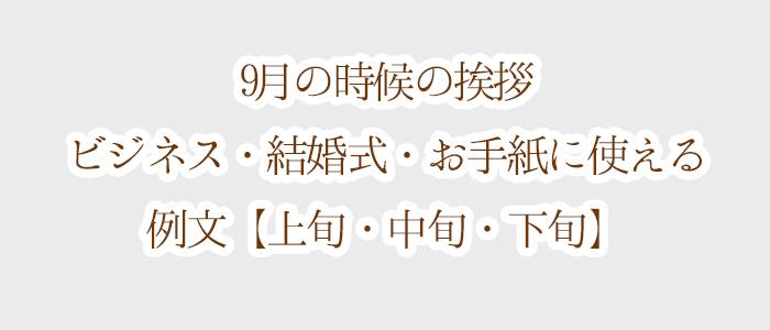 時候 の 挨拶 9 月 中旬 時候の挨拶「9月」上旬・中旬・下旬で使える例文と手紙の形とは?