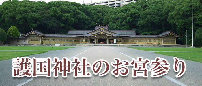 護国神社のお宮参り|福岡