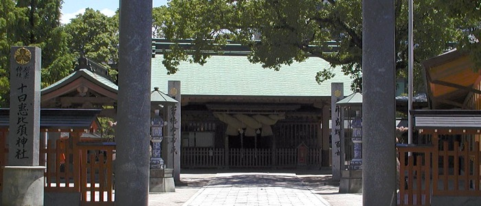 十日恵比須神社のお宮参り