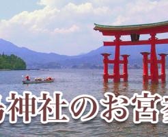 厳島神社のお宮参り