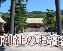 亀山神社のお宮参り