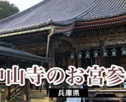 中山寺のお宮参り