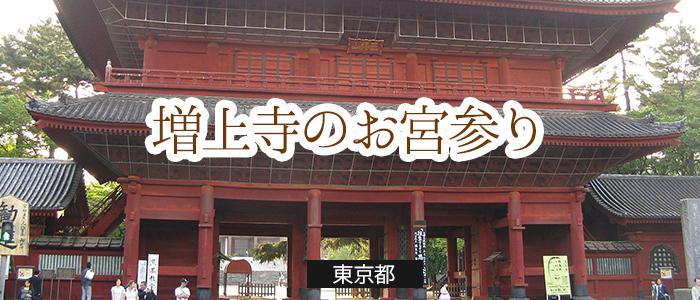 増上寺のお宮参り便利情報
