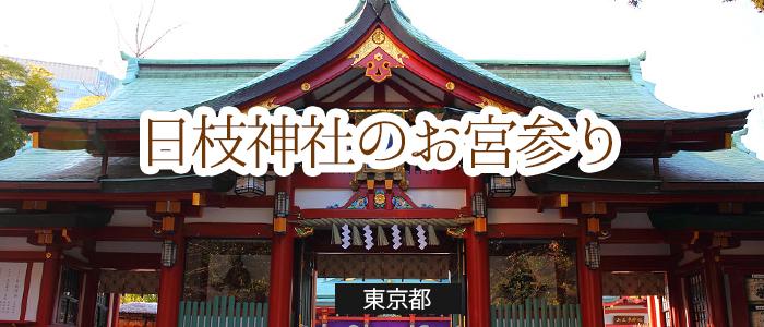 日枝神社のお宮参りの便利情報