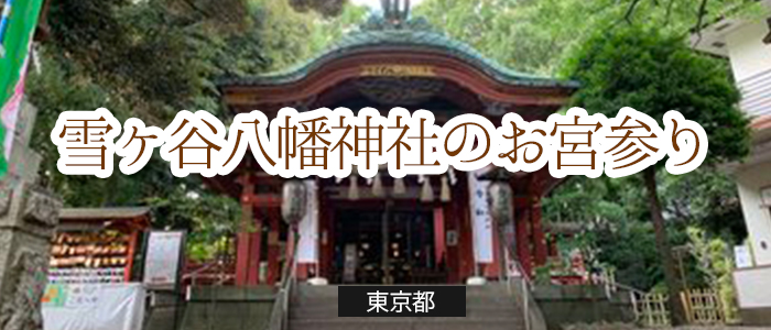 雪ヶ谷八幡神社のお宮参り基本情報