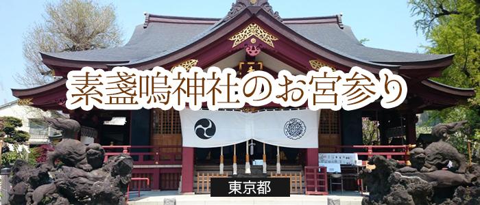 素盞嗚神社のお宮参り基本情報