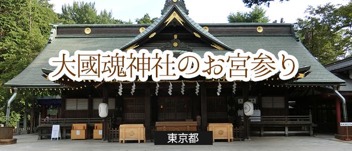 大國魂神社のお宮参り基本情報