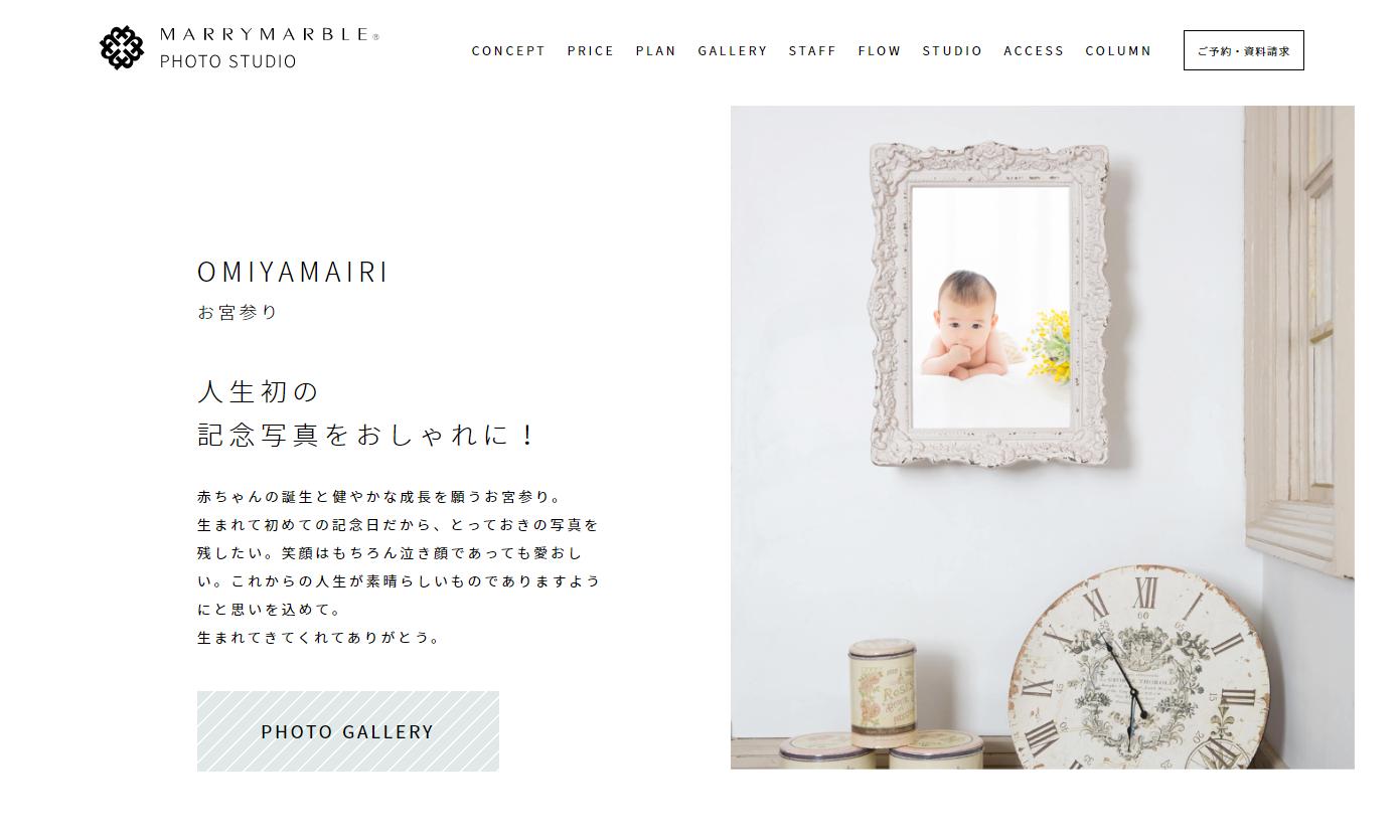 神戸のお宮参り写真・マリーマーブル神戸フォトスタジオ