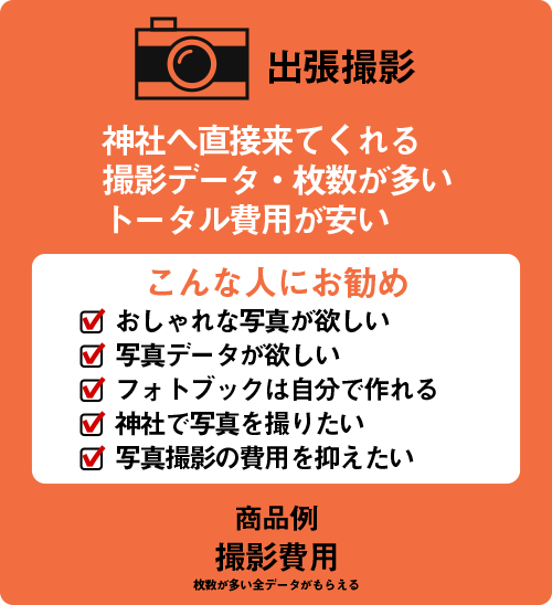 神戸のお宮参り出張写真撮影におすすめ