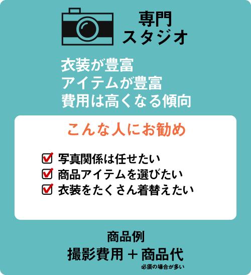 神戸のお宮参り専用スタジオでおすすめ